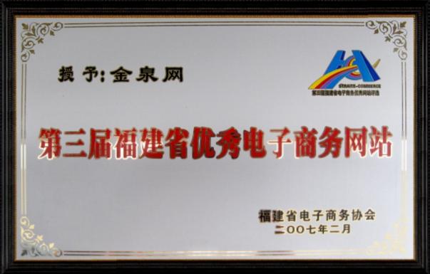 2007-02荣获第三届福建省优秀电子商务网站