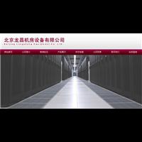 北京龙昌机房设备有限公司