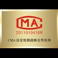 CMA法定检测战略合作伙伴