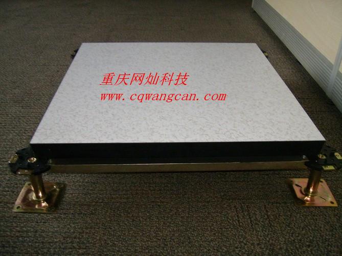 重慶全鋼靜電地板