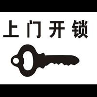海阳开锁@海阳换锁