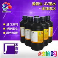 爱普生UV墨水Epson Ink适用于DX5DX7XP600TX800等喷头型号