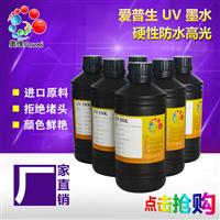珠海UV墨水批发
