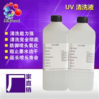 UV墨水清洗液生产厂家
