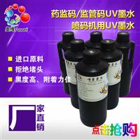 UV喷码墨水 药监码喷码机专用墨水 电子监管码形条码二维码墨水