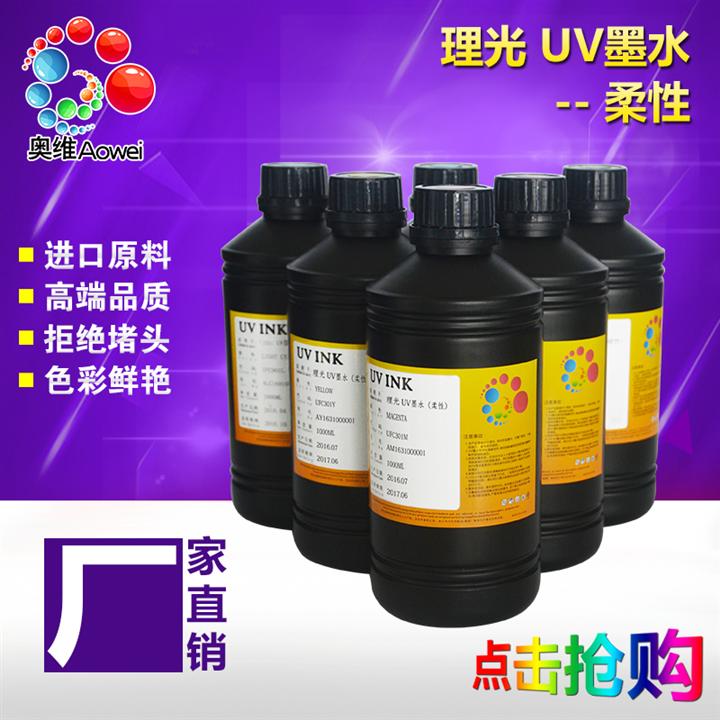 广东UV墨水厂家直销