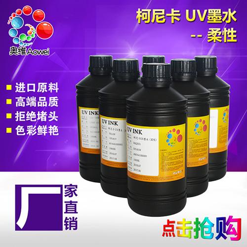 珠海UV墨水厂家直销