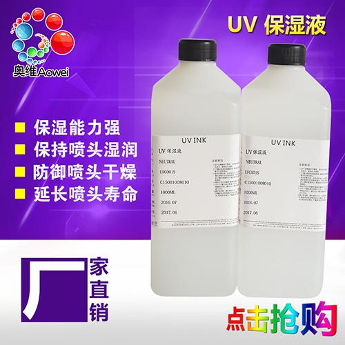 UV保湿液厂家直销