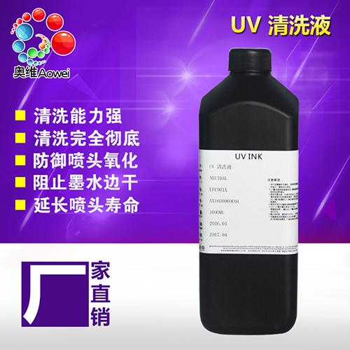 UV墨水清洗液厂家直销