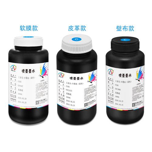 奥维UV柔性墨水卷材打印机壁布皮革软膜卷材软性适用理光G4G5等