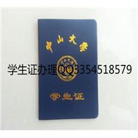 西安学生证去哪办 辽宁学生证 北京学生证代办