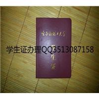 河北学生证-湖北学生证代办-代办学生证