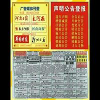 郑州登报那个报纸便宜 郑州晚报遗失声明注销公告登报办理电