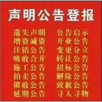 中原区证件遗失声明注销公告登报_河南省郑州市登报联系电话