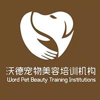 沃德宠物美容萌系课程+C级课程开始招生