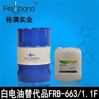 广东白电油,白电油替代品,白电油替代品厂家
