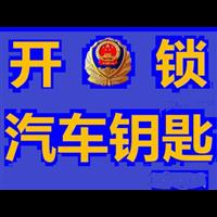 济宁配汽车钥匙汽车遥控器汽车开锁汽车防盗