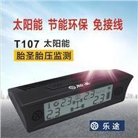 广东胎压监测厂家-供应胎圣智能监测系统T107-胎压监测