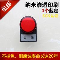 机械按钮指示牌 设备按钮牌 电气标牌按钮指示牌