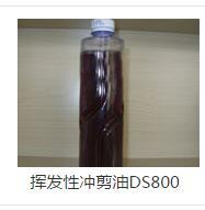 中山挥发性冲剪油DS800价格@中山挥发性冲剪油DS800