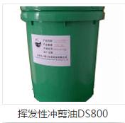 佛山哪里有挥发性冲剪油DS800厂家@佛山挥发性冲剪油DS800