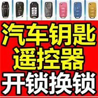 都安汽车开锁配汽车遥控钥匙服务