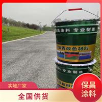 鄭州彩色路面材料價格-彩色瀝青材料工程