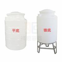 250升白色塑料水箱250公斤塑胶平底储水罐锥底排水桶工业pe水桶