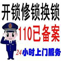 九江开保险柜锁
