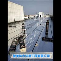 智美防水防腐工程