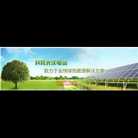 上海免费光伏发电订购电话18918511448