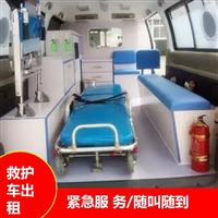 泸州重症120救护车出租长途转院返乡