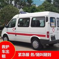 广州长途120跨省转送广州救护车出租