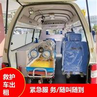 医疗在线:赣州救护车出租长途救护车出租