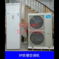 安阳防爆空调5P防爆空调厂家