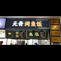 杭州无骨烤鱼饭培训
