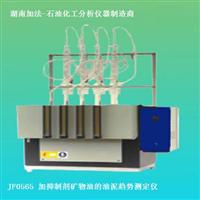 湖南加法仪器加抑制剂矿物油的油泥趋势测定仪JF0565