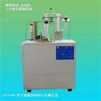 湖南加法仪器真空油脂饱和蒸汽压测定器JF0293D