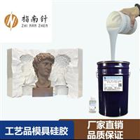 石膏模具硅胶工艺品翻模硅胶