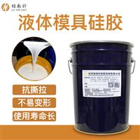 广东模具硅胶批发液体硅胶