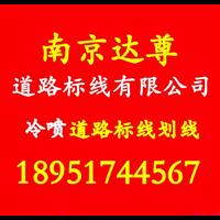 南京达尊道路标线公司njdz-1119南京冷喷道路划线