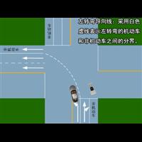 交通标线:南京道路划线-左转弯导向标线-南京达尊道路标线公司: