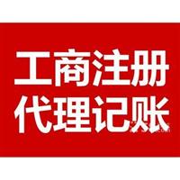 西山工商代理企业&西山代理工商企业&推荐账账通