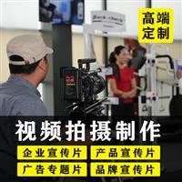 扬州企业宣传片拍摄制作 专题片 形象片 广告片拍摄制作