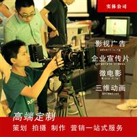 扬州视频拍摄企业宣传片广告片专题片微电影微视频视频拍摄制作