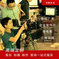 扬州企业宣传片广告片专题片微电影微视频视频拍摄制作