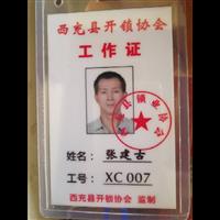 西充XC007锁王工作证