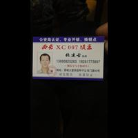 西充XC007名片