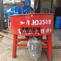 JQ350型砂浆搅拌机JQ500型立式搅拌机平口立式砂浆搅拌机
