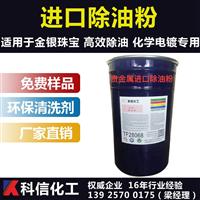 科信-针对贵金属、金银、以及钢铁、不锈钢材质 进口超强除油粉